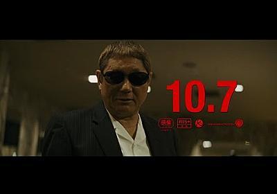 映画『アウトレイジ 最終章』特報【HD】2017年10月7日公開