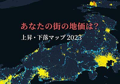 あなたの街の地価は? マップで見る上昇と下落:日本経済新聞