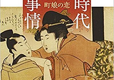 江戸時代にもBLが大流行した? 江戸の男女に人気だった恋愛とは | ダ・ヴィンチニュース