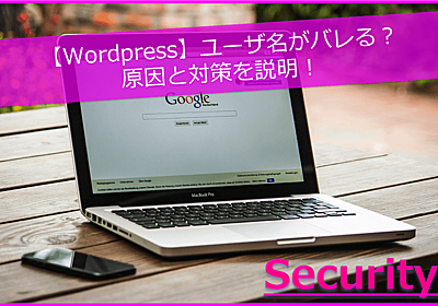 【WordPress】ユーザ名がバレる?原因と対策を説明!