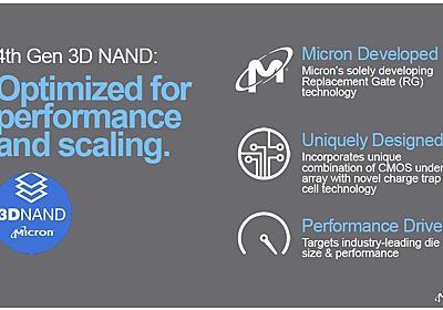 【福田昭のセミコン業界最前線】Micronが浮遊ゲート技術の3D NANDフラッシュ開発から撤退へ - PC Watch