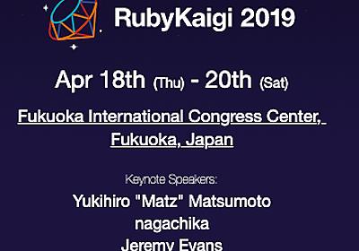 キーワードで振り返るRubyKaigi 2019@博多(#4)最適化、パターンマッチング、mruby、ブランチメンテナンスほか