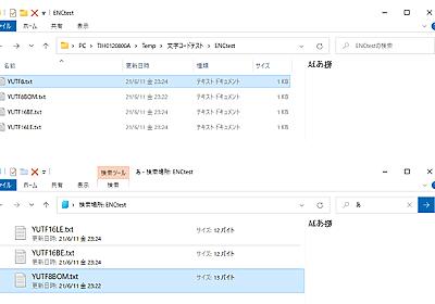 ASCII.jp:BOMなしUTF-8によってWindowsでもたらされる困惑 (1/2)
