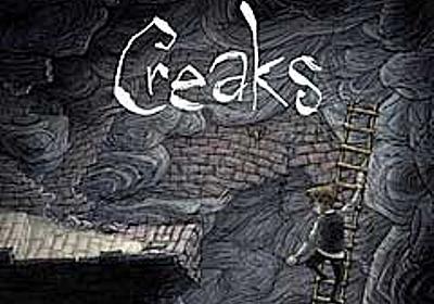 Amanita Designの新作「Creaks」は,手書き風グラフィックスによるホラー色の強いアドベンチャーゲーム - 4Gamer.net