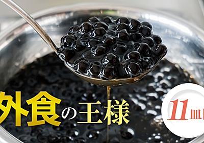 タピオカバブルで「無洗米」がピンチに陥る意外な理由 | 有料記事限定公開 | ダイヤモンド・オンライン