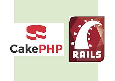 PHPエンジニアがRailsのコードを読んでみた