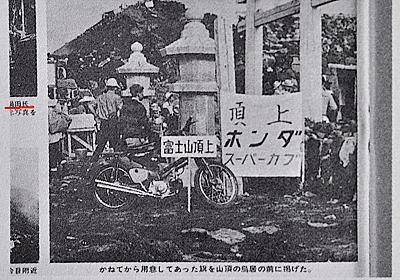 富士山をスーパーカブで最初に登った人・鍋田進さんのこと | ハンターカブ中心生活?