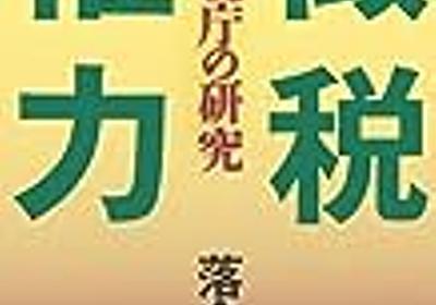 ■[話題][書籍]「2ch.net」ドメイン差し押さえ? - 弁護士 落合洋司 (東京弁護士会) の 「日々是好日」