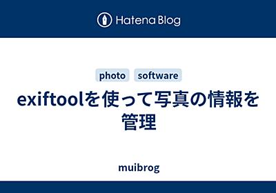 exiftoolを使って写真の情報を管理 - muibrog
