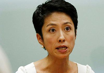 蓮舫氏が朝日新聞に苦言「この編集のされ方は残念すぎます」 実際の発言は? | ハフポスト