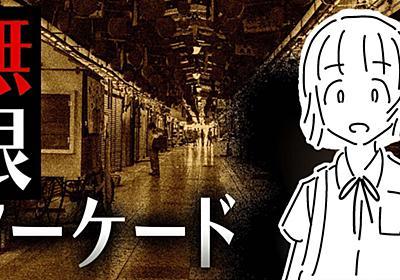 【漫画】無限アーケード   オモコロ