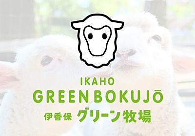 伊香保グリーン牧場-IKAHO GREEN BOKUJO- | まるごと体験型のエコ牧場。大迫力のショー&採れたてソフトクリームをぜひ!