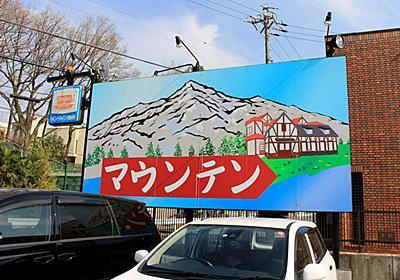 名古屋が世界に誇るトンデモ喫茶店「マウンテン」、実はホンモノ志向だった【一度は登山してみたい】 - メシ通 | ホットペッパーグルメ