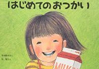 就学までに子どもに読み聞かせてあげたい絵本10選