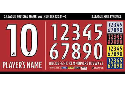 [コラム] Jリーグの背番号・選手名フォント統一について ※再追記あり | グラぽ