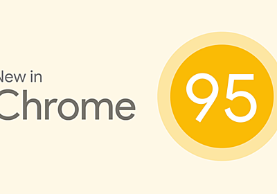 Google Chrome 95安定版リリース、ユーザーの特定を避けるためのUser-Agent削減のテストが開始される