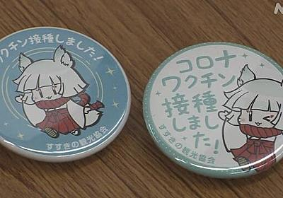 札幌 ススキノでワクチン職域接種 2回目終えた人にバッジ配る | 新型コロナ ワクチン(日本国内) | NHKニュース