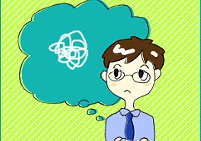 仕事とは? 働くとは?――「働く意味」を見いだすロジカルシンキング (1/2):仕事が「つまんない」ままでいいの?(1) - @IT