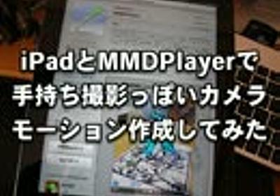 【MMD】iPadで手持ち撮影っぽいカメラモーション作ってみた【MMDPlayer】