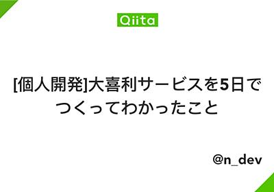 [個人開発]大喜利サービスを5日でつくってわかったこと - Qiita