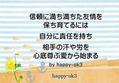 本物の友情・ダモンとピュティオス - happy-ok3の日記