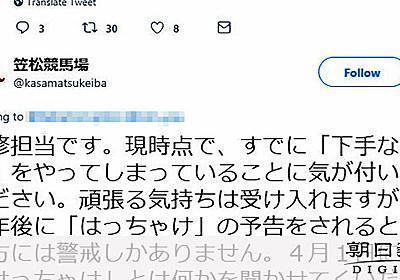 内定者のSNS投稿「はっちゃけたい」に研修担当が一喝:朝日新聞デジタル