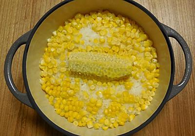 とうもろこしご飯 芯も使って甘みをプラス - めざせ 野菜1日350g! ちまこ通信