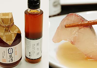 しょうゆ流行前に使われていた江戸の万能調味料「煎り酒」とは?2種を食べ比べてみました - GIGAZINE