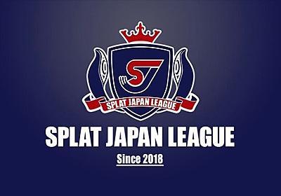 『スプラトゥーン2』リーグ大会「Splat Japan League」プレーオフレポート!各シーズンの王者が激戦を繰り広げる | インサイド
