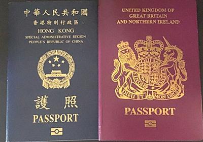 香港市民「大脱出」始まるか 英国が特別ビザ 540万人に申請資格 - 毎日新聞