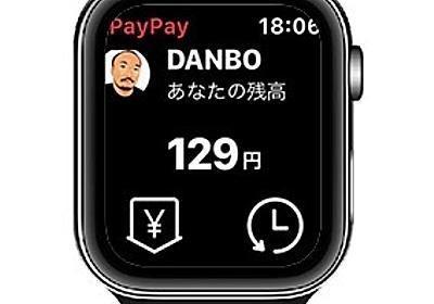 スマホ決済アプリ「PayPay」が、Apple Watchに対応 | Watch App | Macお宝鑑定団 blog(羅針盤)