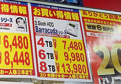 6TB HDDの1万円割れが常態化、Seagateからも18TB HDDが登場 - AKIBA PC Hotline!