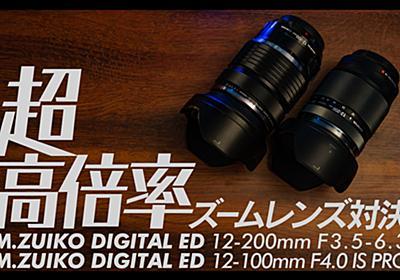 M.ZUIKO DIGITAL ED 12-200mm F3.5-6.3 と 12-100mm F4 IS PRO 比較レビュー【マイクロフォーサーズ超高倍率ズームレンズ】 - toshiboo's camera