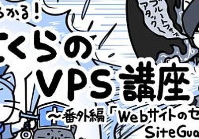 ネコでもわかる!さくらのVPS講座 ~番外編「WebサイトのセキュリティはSiteGuardで安心」 | さくらのナレッジ