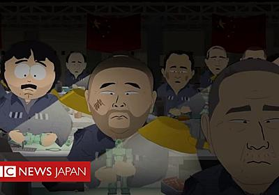 米アニメ「サウスパーク」、中国で閲覧不可に 制作陣が「謝罪」 - BBCニュース