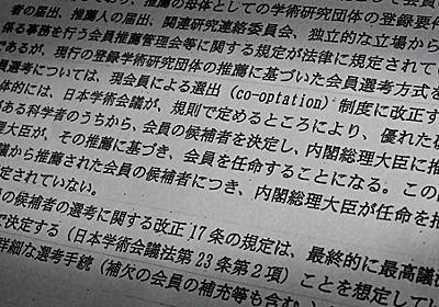 04年政府文書「首相の任命拒否想定しない」 学術会議、現行の推薦方式導入時に - 毎日新聞
