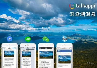 ★AIを活用し、外国語の質問に自動応答 洞爺湖と福岡市で導入へ | やまとごころ.jp
