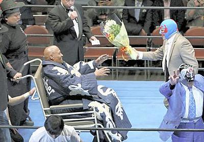 プロレス:ブッチャーさん、リングに別れ 馬場さん追悼 - 毎日新聞