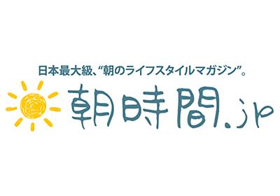 早寝早起きで朝活!ちょっと憧れの朝型生活はじめよう♪「朝時間.jp」