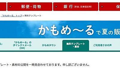 日本郵便、クリエーターの素材を無断配布か 「かもめーる」用のイラスト公開を停止 - 弁護士ドットコム