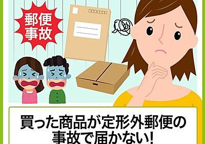 定形外郵便が事故で届かないときはどう対処する?必ず知っておきたい定形外郵便の追跡・補償ができないリスクについて - ノマド的節約術