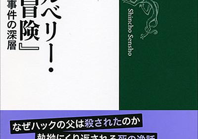 竹内康浩 『謎とき『ハックルベリー・フィンの冒険』―ある未解決殺人事件の深層―』 | 新潮社