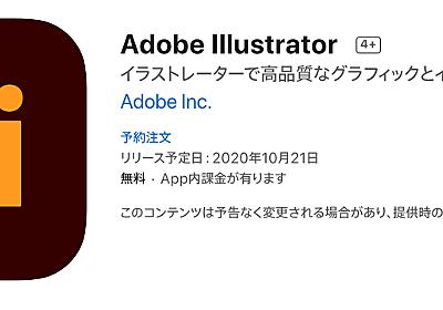 しれっと予約開始してます、10月21日にiPad版のIllustratorが出るぞー! | ギズモード・ジャパン