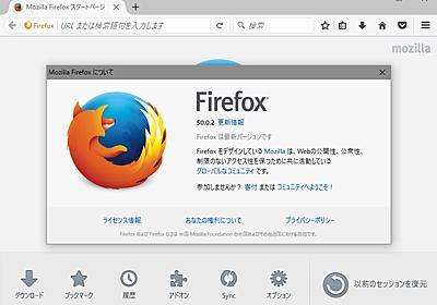 「Firefox」「Tor Browser」にゼロデイ攻撃、修正版が緊急公開 - 窓の杜