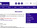 大阪メトロの中国語版サイトがひどい: 中国という隣人