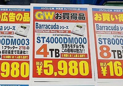 4TB HDDが一時5,980円で過去最安を記録、8TBも特価で約1.5万円に - AKIBA PC Hotline!