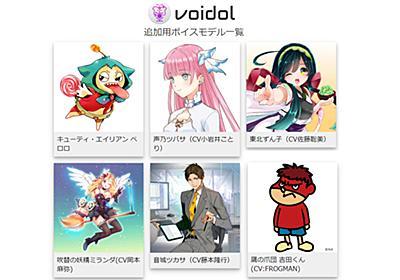 """VTuberのための悪魔のアイテム、Voidolに新キャラ12種類が追加。自分の声を佐藤聡美さんや小岩井ことりさんに変身!     藤本健の """"DTMステーション"""""""