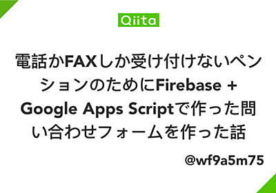電話かFAXしか受け付けないペンションのためにFirebase + Google Apps Scriptで作った問い合わせフォームを作った話 - Qiita