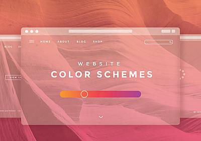 Webデザイナー向け配色ガイド!すぐに役立つカラーパレット50個まとめ - PhotoshopVIP