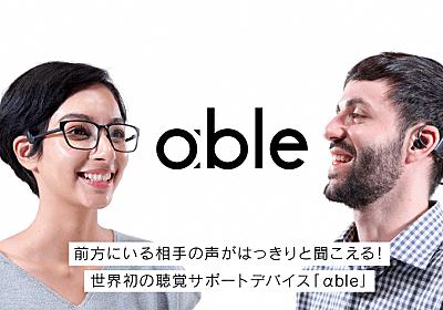 強指向性&ノイズキャンセリング技術で聞きたい音だけを的確に捉える、世界初の聴覚サポートデバイス - Engadget 日本版